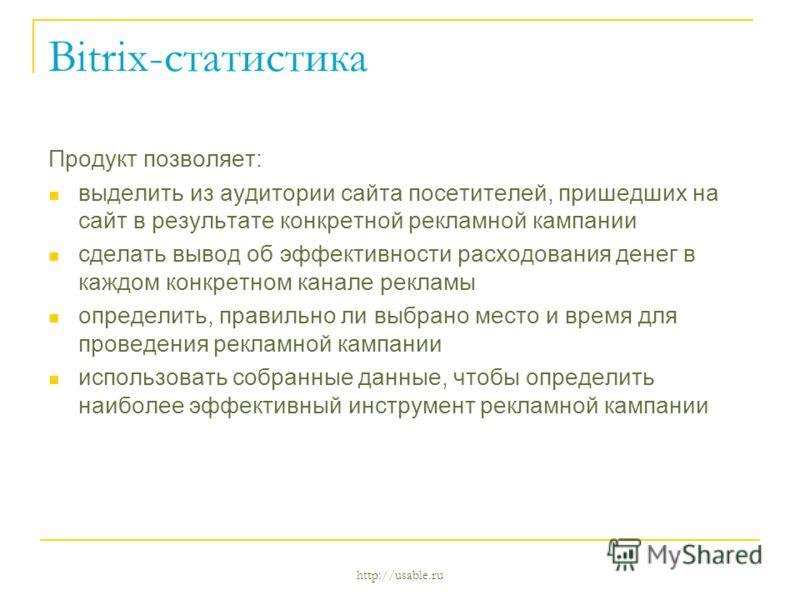 http://usable.ru Bitrix-статистика Продукт позволяет: выделить из аудитории сайта посетителей, пришедших на сайт в результате конкретной рекламной кампании сделать вывод об эффективности расходования денег в каждом конкретном канале рекламы определит