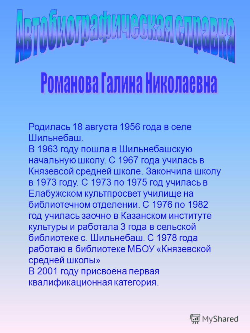 Родилась 18 августа 1956 года в селе Шильнебаш. В 1963 году пошла в Шильнебашскую начальную школу. С 1967 года училась в Князевсой средней школе. Закончила школу в 1973 году. С 1973 по 1975 год училась в Елабужском культпросвет училище на библиотечно