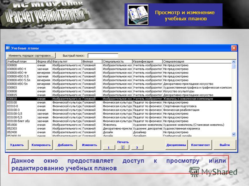 Данное окно предоставляет доступ к просмотру и\или редактированию учебных планов