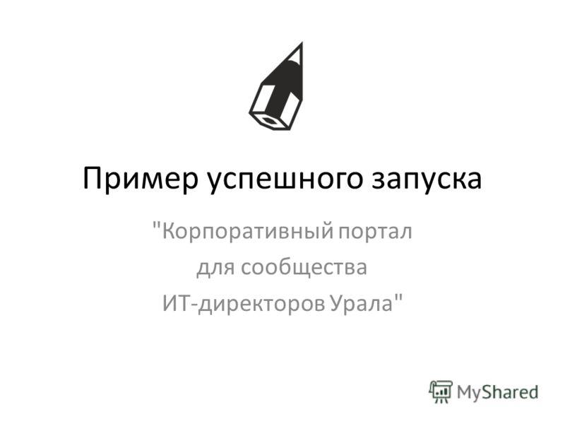 Пример успешного запуска Корпоративный портал для сообщества ИТ-директоров Урала