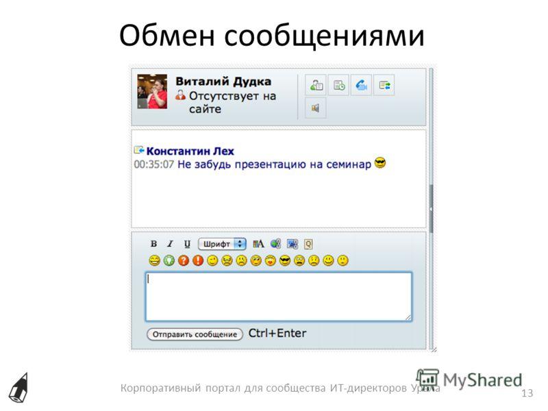 Обмен сообщениями Корпоративный портал для сообщества ИТ-директоров Урала 13