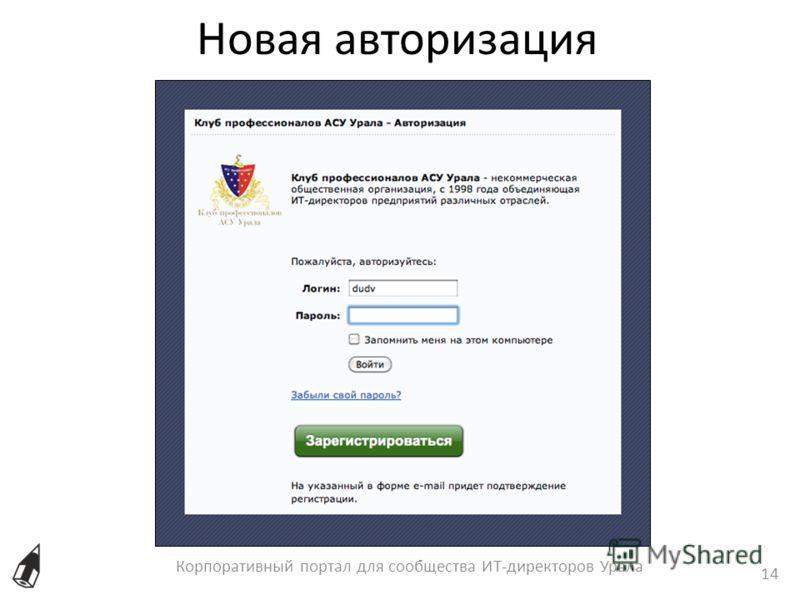 Новая авторизация Корпоративный портал для сообщества ИТ-директоров Урала 14