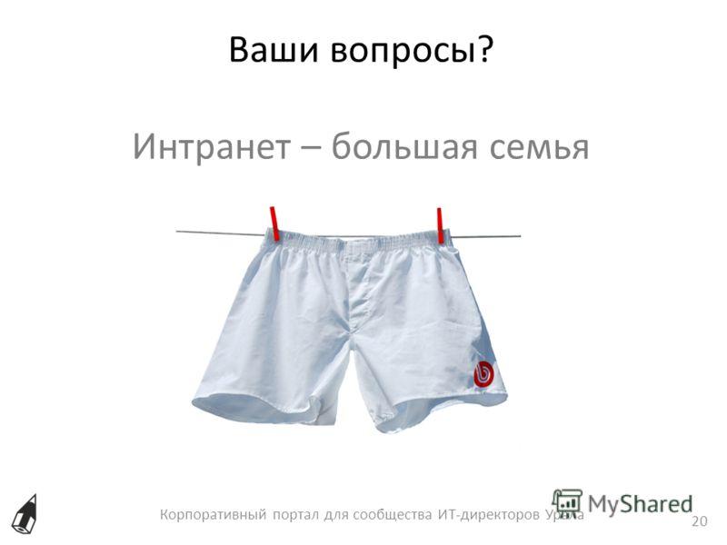 Ваши вопросы? Интранет – большая семья Корпоративный портал для сообщества ИТ-директоров Урала 20