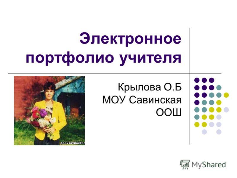 Электронное портфолио учителя Крылова О.Б МОУ Савинская ООШ