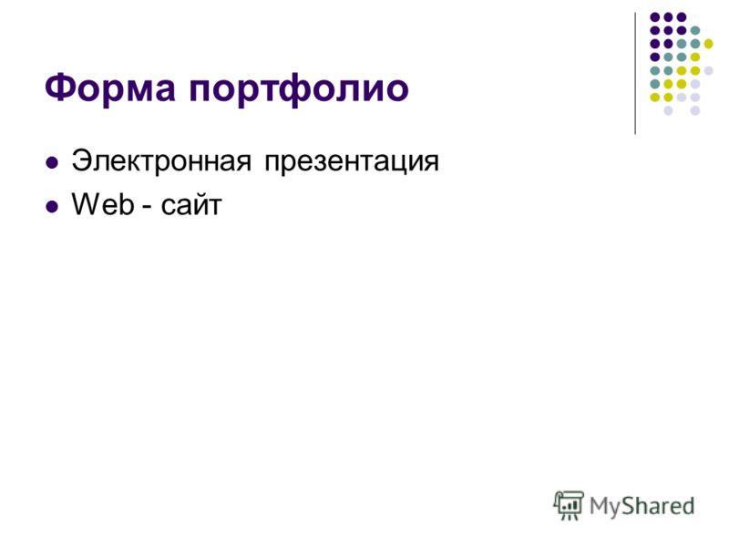 Форма портфолио Электронная презентация Web - сайт