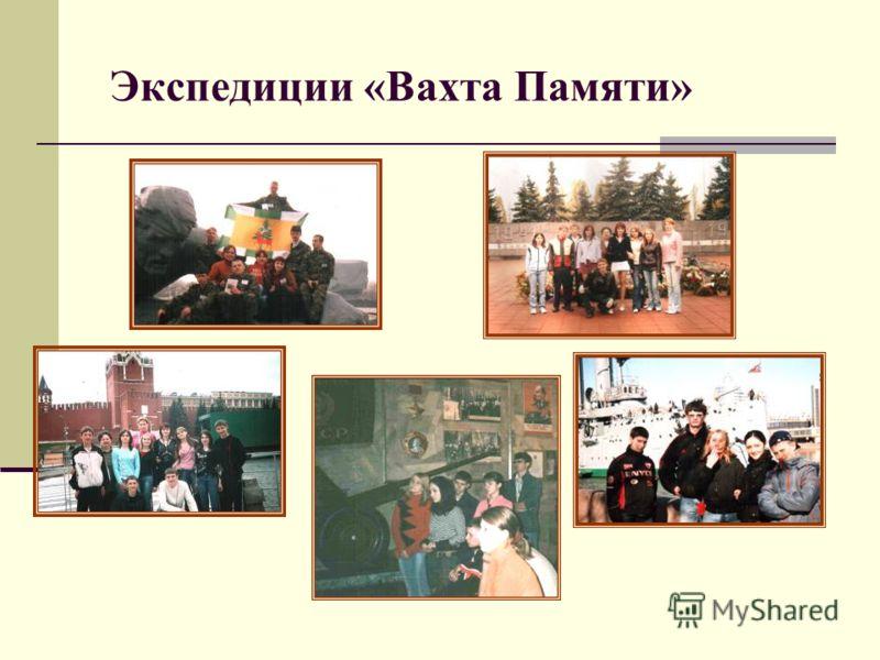 Экспедиции «Вахта Памяти»
