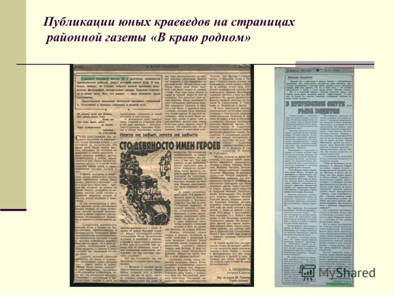 Публикации юных краеведов на страницах районной газеты «В краю родном»