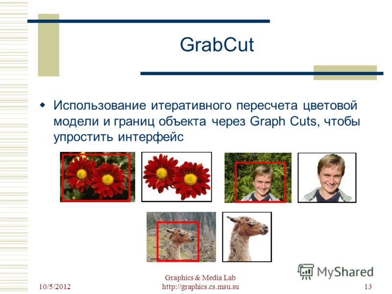 8/22/2012 Graphics & Media Lab http://graphics.cs.msu.su13 GrabCut Использование итеративного пересчета цветовой модели и границ объекта через Graph Cuts, чтобы упростить интерфейс