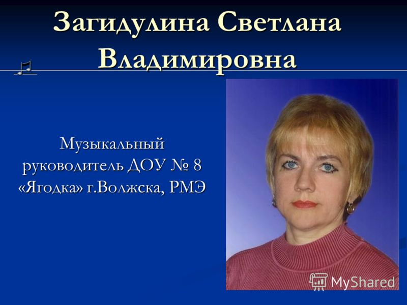 Загидулина Светлана Владимировна Музыкальный руководитель ДОУ 8 «Ягодка» г.Волжска, РМЭ