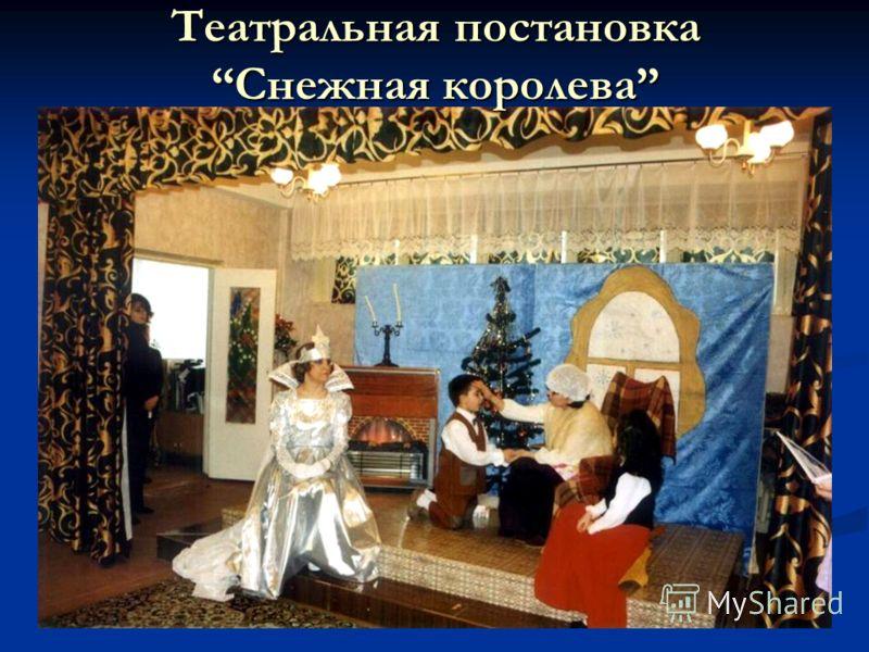Театральная постановкаСнежная королева