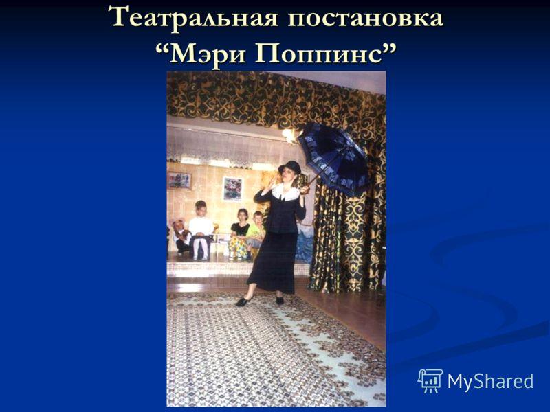 Театральная постановкаМэри Поппинс