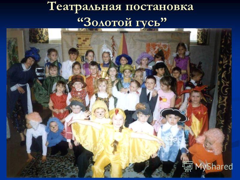 Театральная постановка Золотой гусь