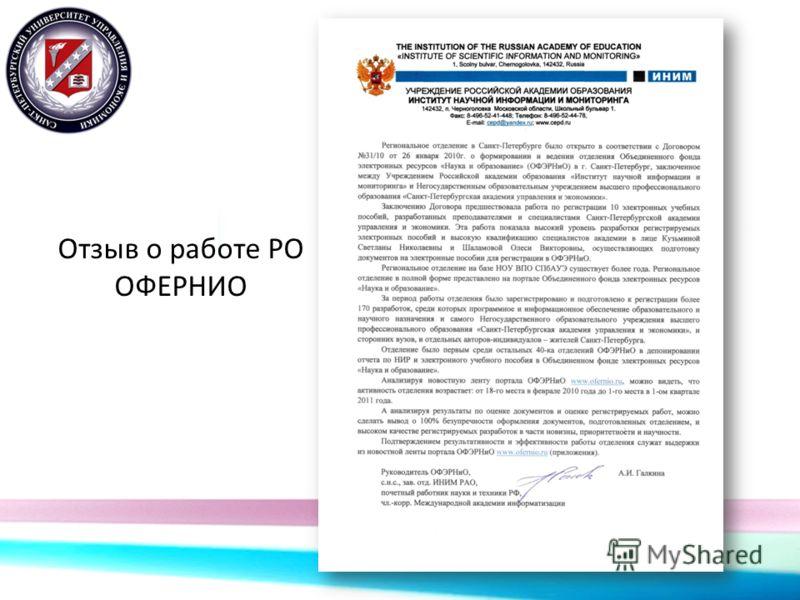 Отзыв о работе РО ОФЕРНИО
