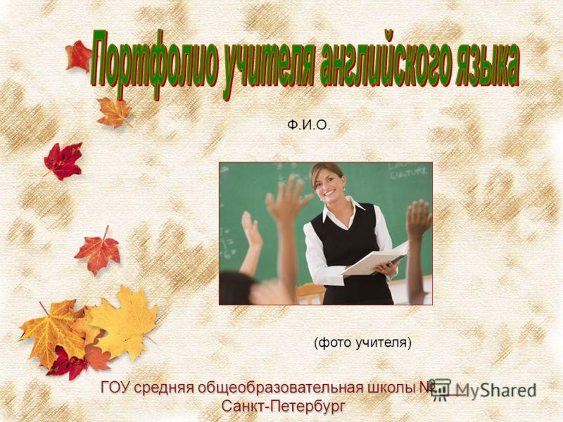 (фото учителя) Ф.И.О. ГОУ средняя общеобразовательная школы ___ Санкт-Петербург