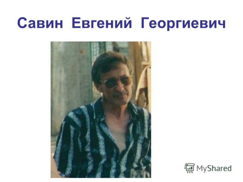 Савин Евгений Георгиевич