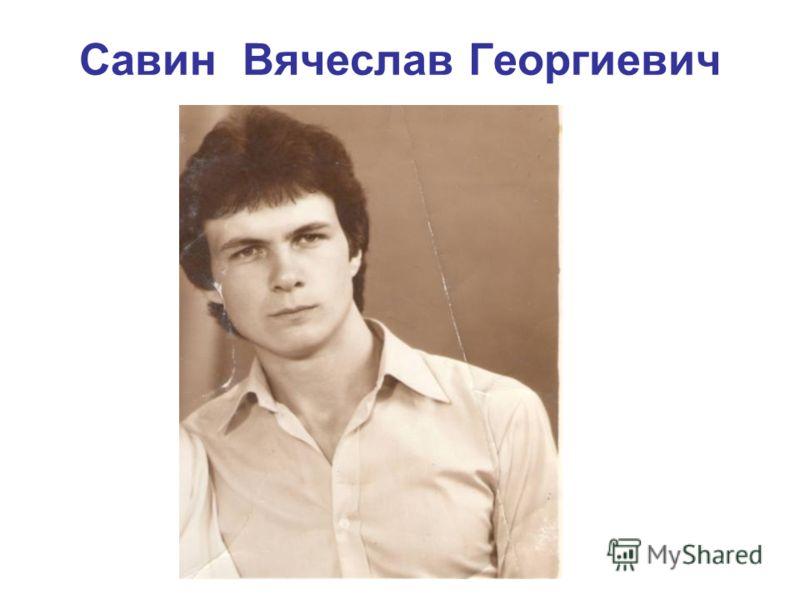 Савин Вячеслав Георгиевич