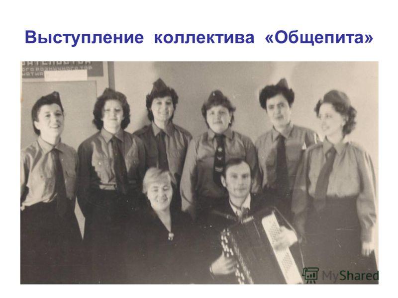 Выступление коллектива «Общепита»