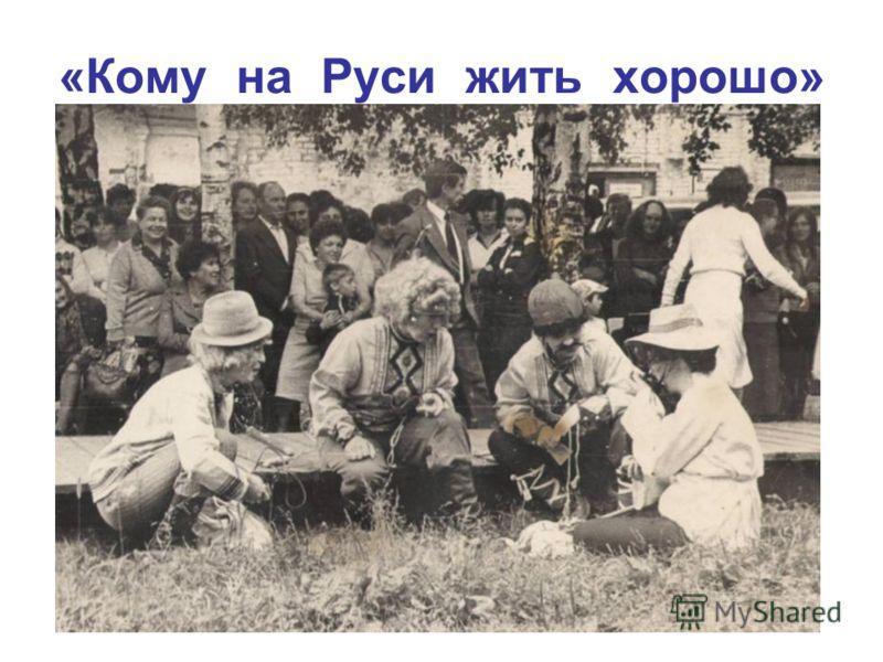 «Кому на Руси жить хорошо»