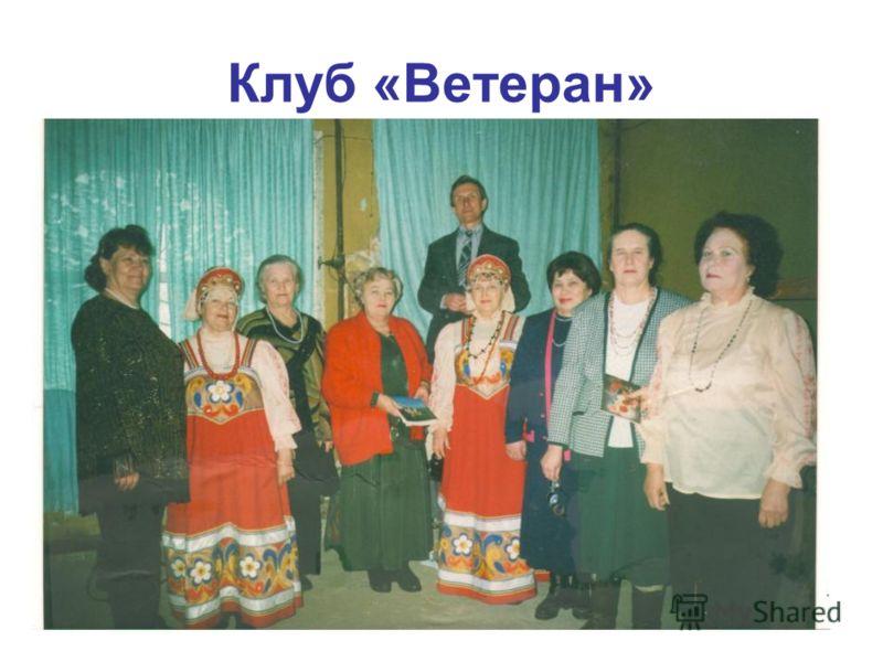 Клуб «Ветеран»