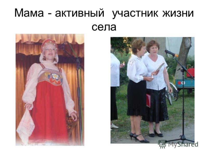Мама - активный участник жизни села