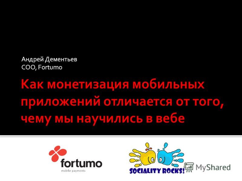 Андрей Дементьев COO, Fortumo