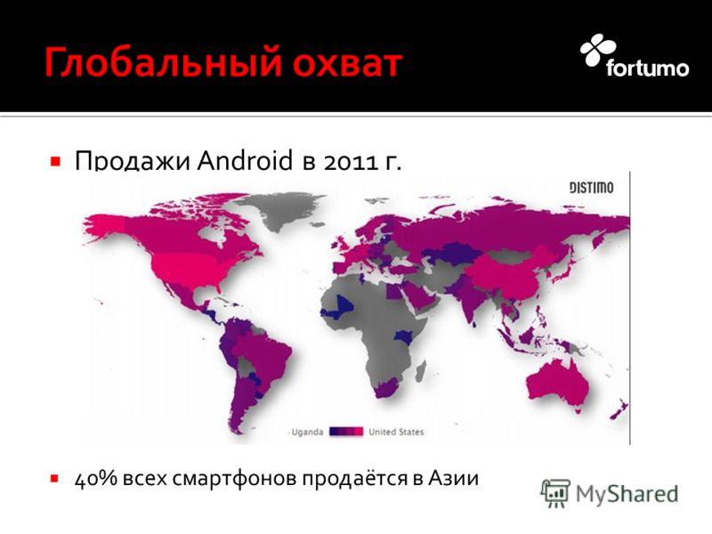 Продажи Android в 2011 г. 40% всех смартфонов продаётся в Азии