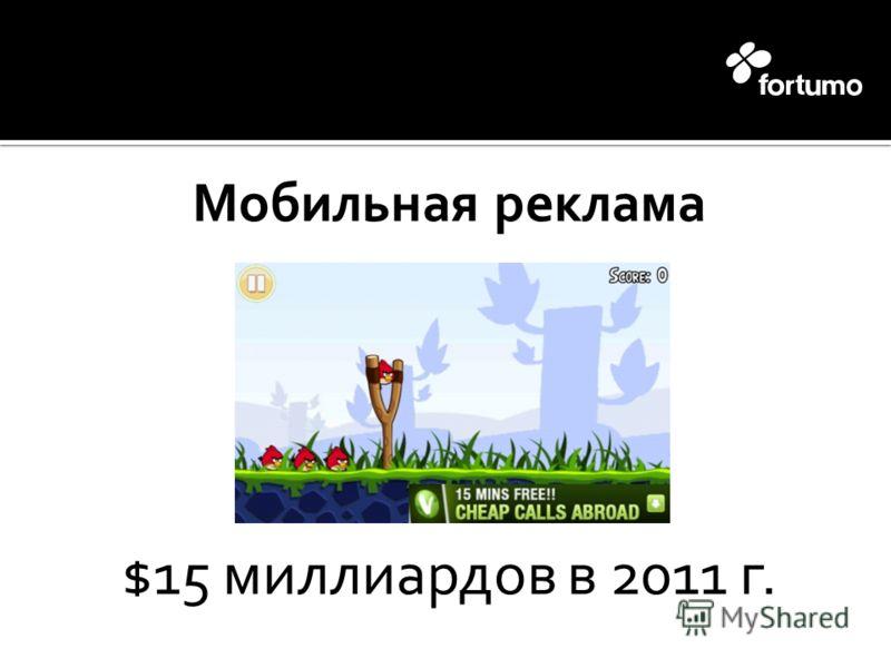 Мобильная реклама $15 миллиардов в 2011 г.