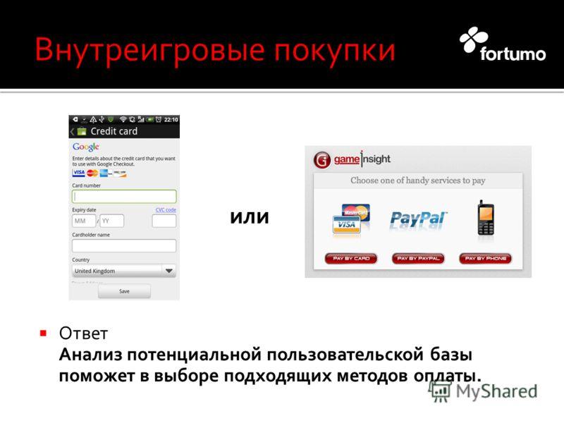 или Ответ Анализ потенциальной пользовательской базы поможет в выборе подходящих методов оплаты.