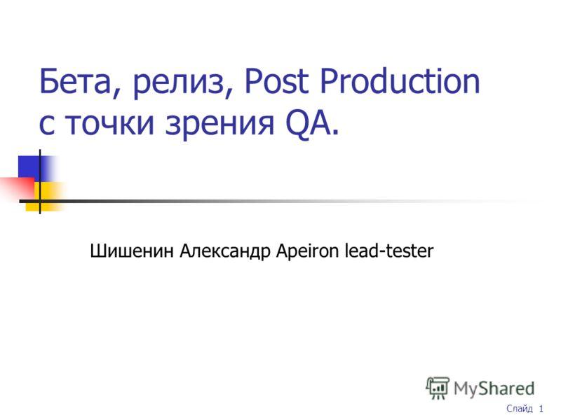 Слайд 1 Бета, релиз, Post Production с точки зрения QA. Шишенин Александр Apeiron lead-tester
