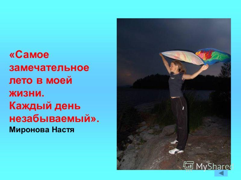 «Самое замечательное лето в моей жизни. Каждый день незабываемый». Миронова Настя