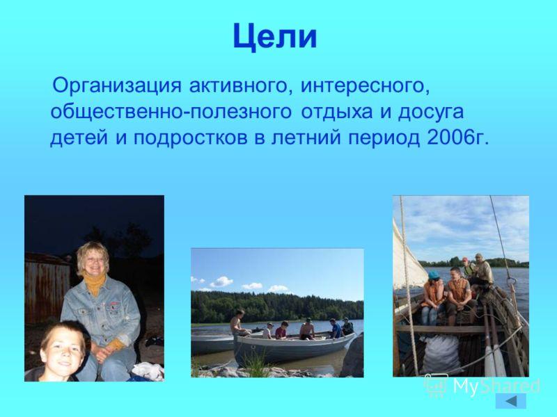 Цели Организация активного, интересного, общественно-полезного отдыха и досуга детей и подростков в летний период 2006г.