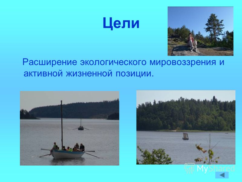 Цели Расширение экологического мировоззрения и активной жизненной позиции.