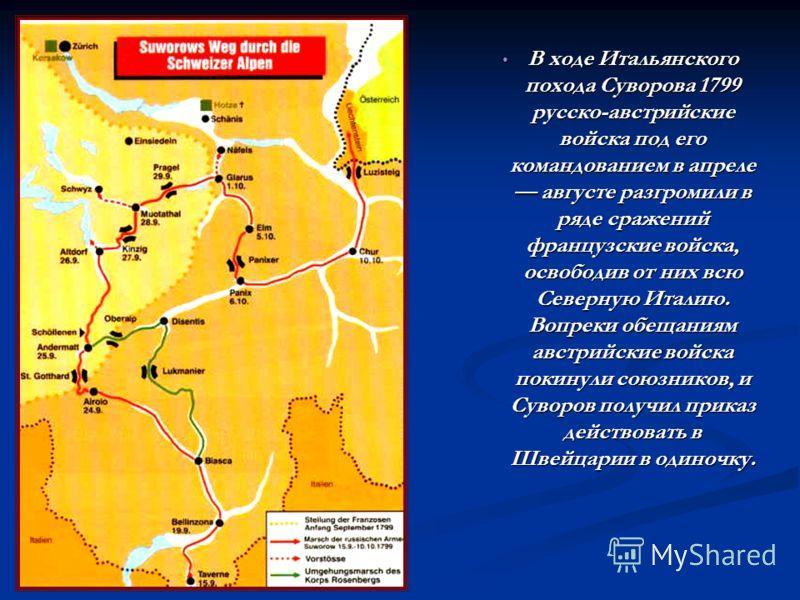 В ходе Итальянского похода Суворова 1799 русско-австрийские войска под его командованием в апреле августе разгромили в ряде сражений французские войска, освободив от них всю Северную Италию. Вопреки обещаниям австрийские войска покинули союзников, и