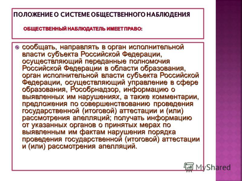 сообщать, направлять в орган исполнительной власти субъекта Российской Федерации, осуществляющий переданные полномочия Российской Федерации в области образования, орган исполнительной власти субъекта Российской Федерации, осуществляющий управление в