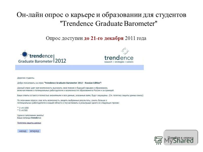 Он-лайн опрос о карьере и образовании для студентов 'Тrendence Graduate Barometer' Опрос доступен до 21-го декабря 2011 года