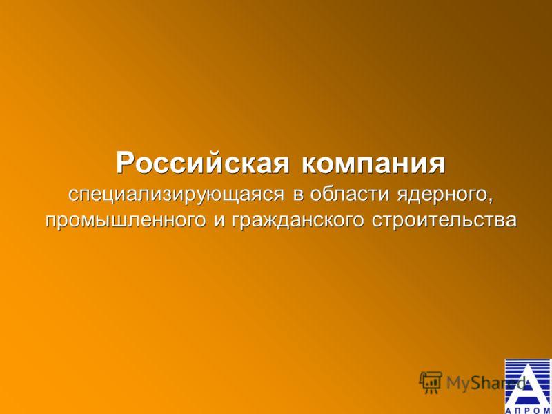 Российская компания специализирующаяся в области ядерного, промышленного и гражданского строительства