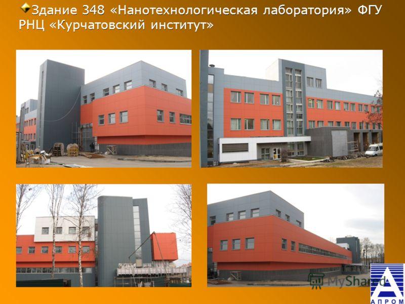 Здание 348 «Нанотехнологическая лаборатория» ФГУ РНЦ «Курчатовский институт»