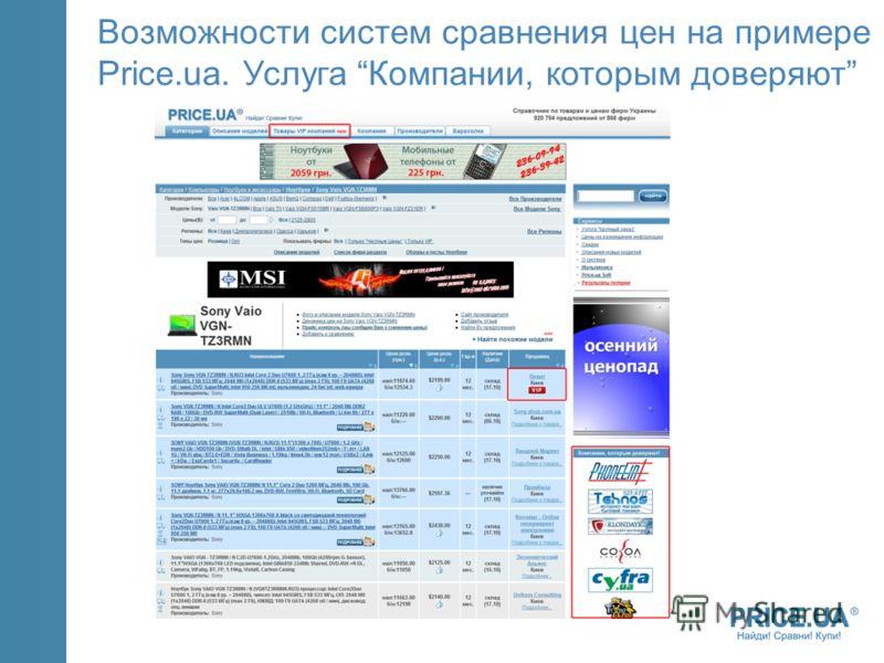Возможности систем сравнения цен на примере Price.ua. Услуга Компании, которым доверяют