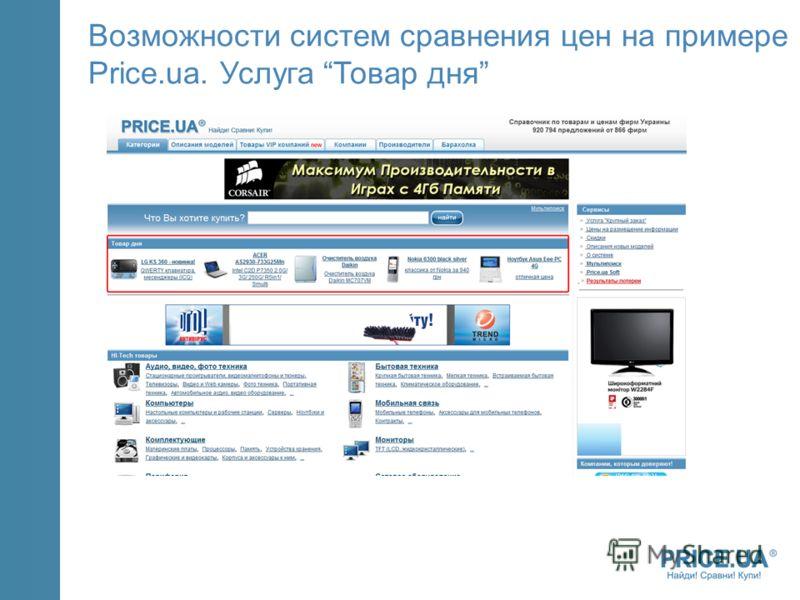 Возможности систем сравнения цен на примере Price.ua. Услуга Товар дня