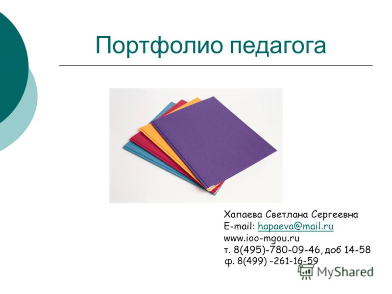 Хапаева Светлана Сергеевна E-mail: hapaeva@mail.ruhapaeva@mail.ru www.ioo-mgou.ru т. 8(495)-780-09-46, доб 14-58 ф. 8(499) -261-16-59 Портфолио педагога