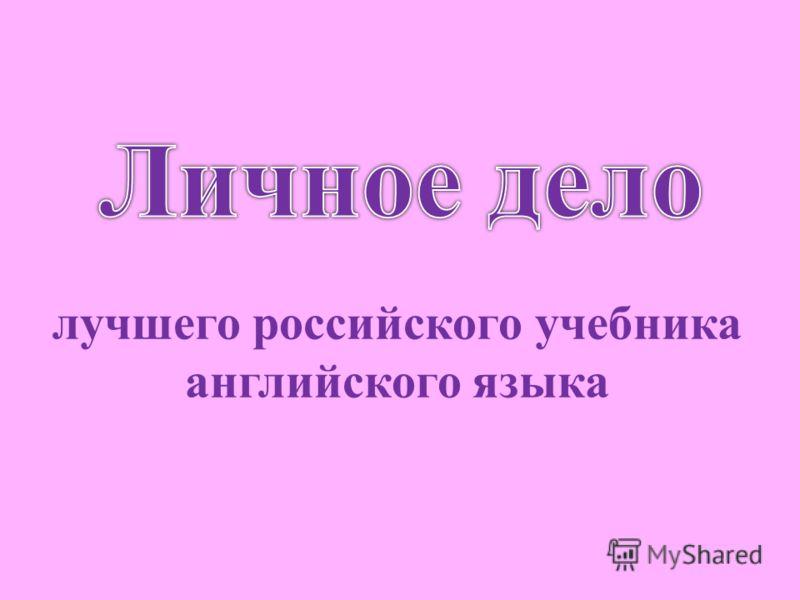 лучшего российского учебника английского языка