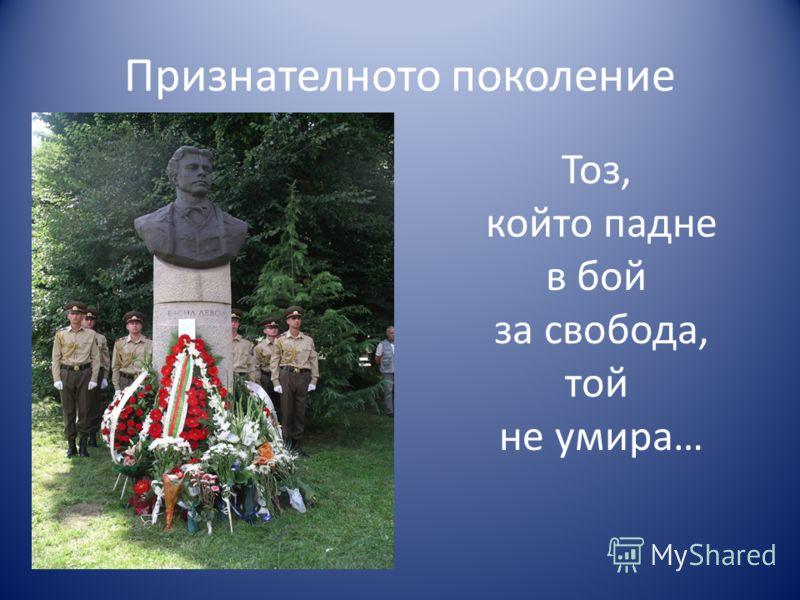 Признателното поколение Тоз, който падне в бой за свобода, той не умира…