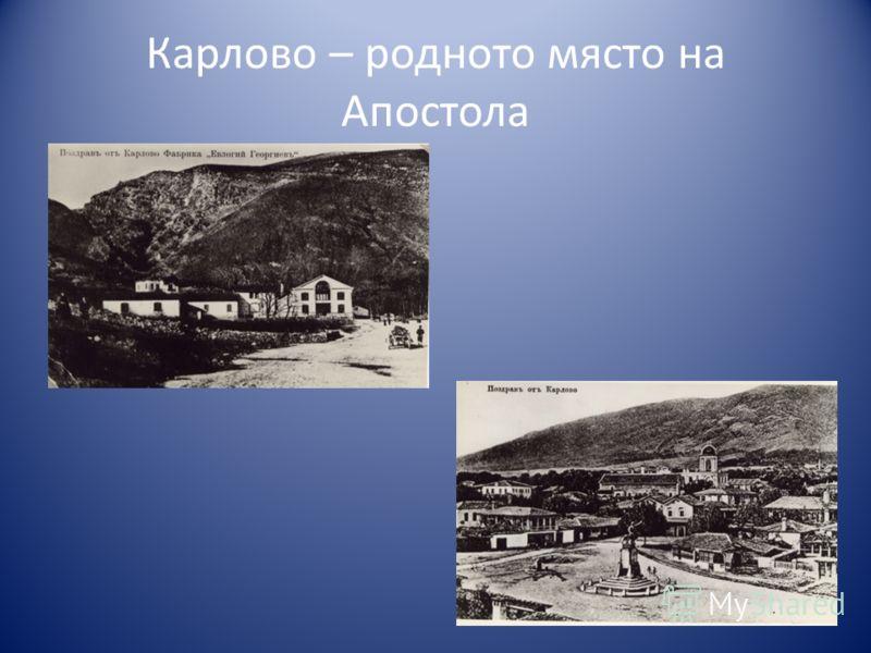 Карлово – родното място на Апостола