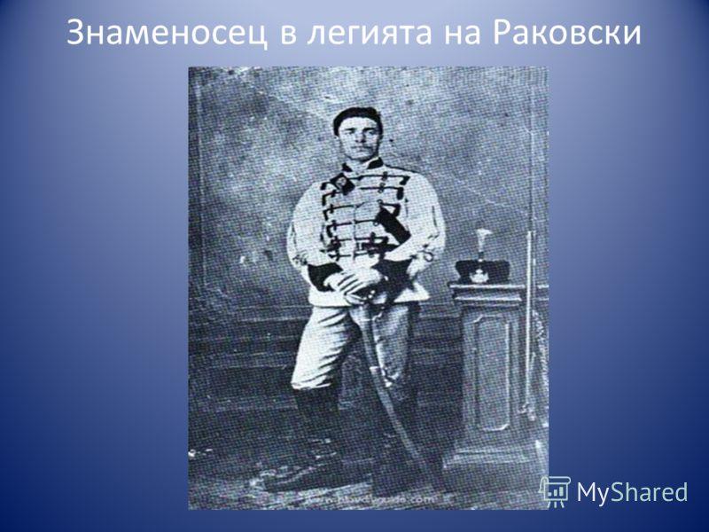 Знаменосец в легията на Раковски