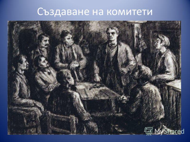 Създаване на комитети