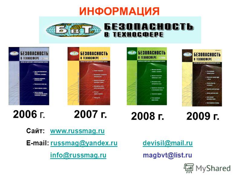 ИНФОРМАЦИЯ Сайт: www.russmag.ruwww.russmag.ru E-mail: russmag@yandex.ru devisil@mail.rurussmag@yandex.rudevisil@mail.ru info@russmag.ru magbvt@list.ruinfo@russmag.ru 2006 г.2007 г. 2008 г.2009 г.