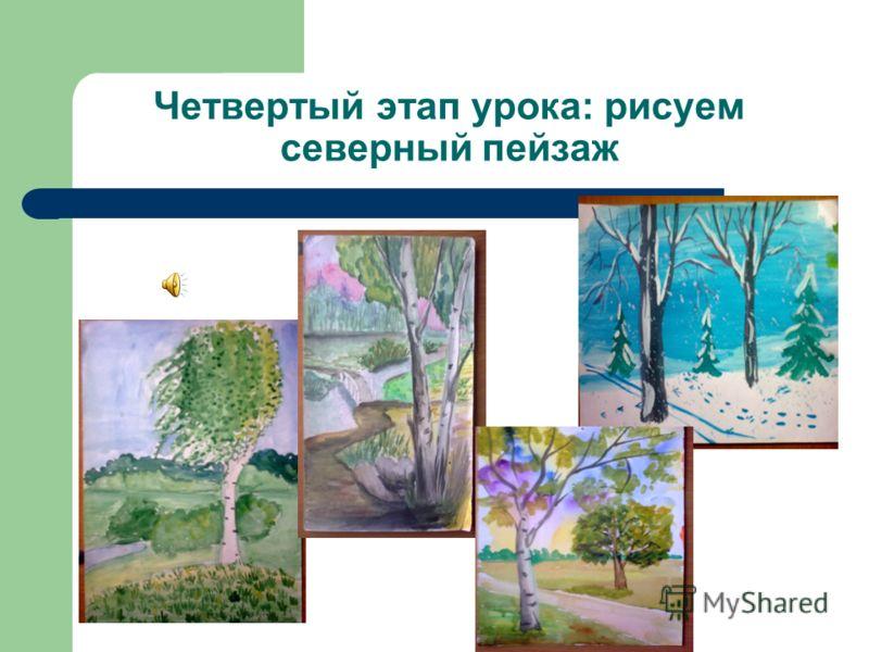 Четвертый этап урока: рисуем северный пейзаж