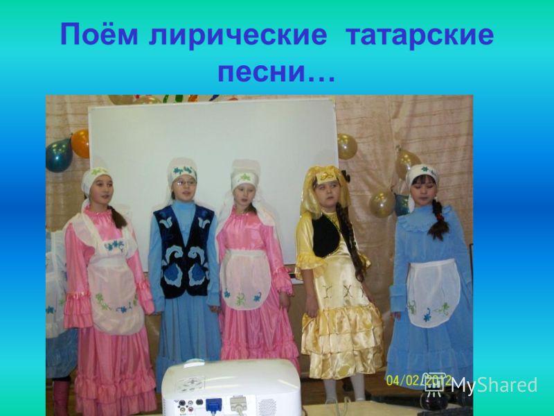 Поём лирические татарские песни…