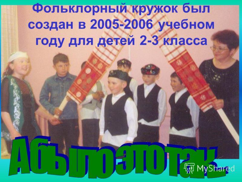 Фольклорный кружок был создан в 2005-2006 учебном году для детей 2-3 класса
