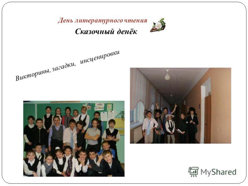 День филологии Русский язык. 4э класс